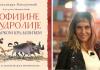 Aleksandra_Mihajlovic_knjizevnica